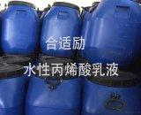 供应合适励快干水性丙烯酸酯胶粘剂现货直销