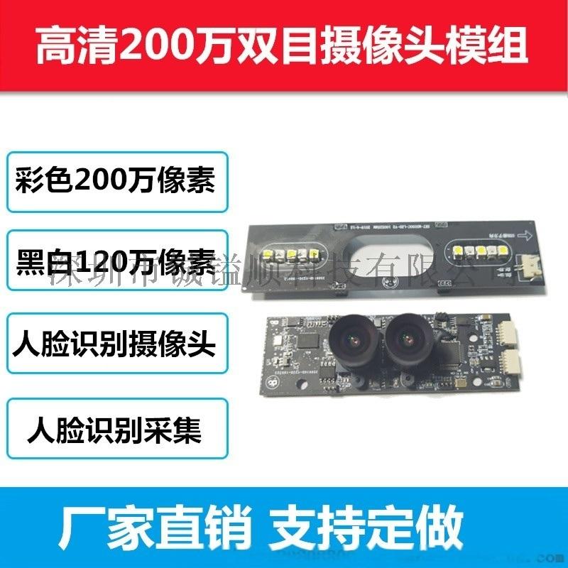 高清1080P人脸识别双目USB摄像头模组