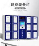 寧夏RFID智慧裝備櫃定製30門人臉智慧裝備櫃公司