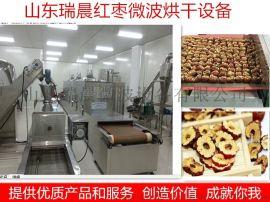 厂家直销60KW微波红枣烘干设备