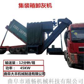 环保无尘集装箱卸料车集装箱散灰石粉倒车中转机器