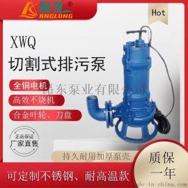 XWQ切割式排污泵 养殖场污水处理