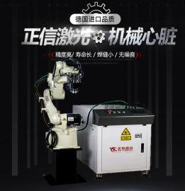 北京钣金激光焊接设备, 全自动钣金机箱焊接机