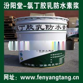 氯丁胶乳防水素浆生产销售/高层建筑外墙防水素浆
