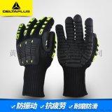 代爾塔煤礦振動泵電錘電鑽打磨防震手套