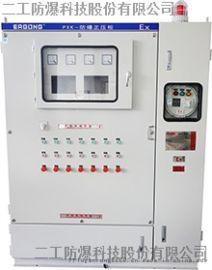 智能型软启动变频抗腐蚀安全防爆正压柜控制柜配电柜