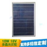 10W18V多晶矽路燈太陽能電池板深圳光伏板廠家