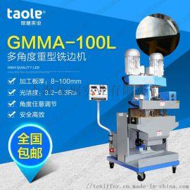 钢板坡口机GMMA-100L铣边机厚型钢板焊接专用