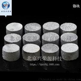 高纯铬颗粒 99.9%熔炼金属铬1-50mm铬块