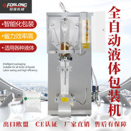 液体封口机 油酱料醋调料水 灌装机包装机