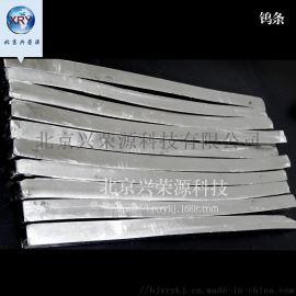 高纯钨条99.9%炼钢钨条 钨杆 钨棒 金属钨条