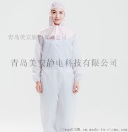 厂家定制无尘服 实验室洁净服 美安世家防静电服