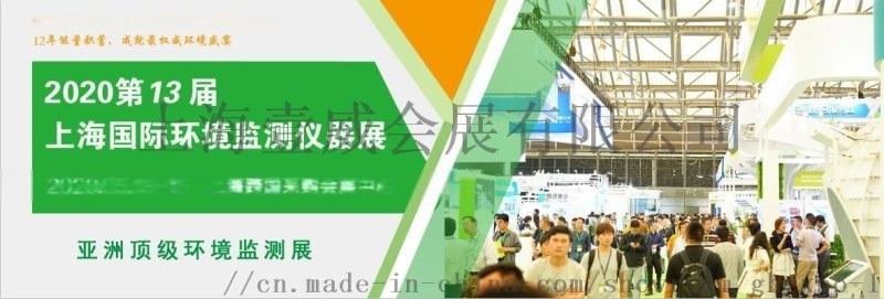 2020上海国际环境监测仪器展览会