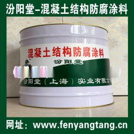 混凝土结构防腐防水涂料、工业水处理系统耐酸碱盐