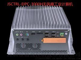 嵌入式、多功能工业计算机