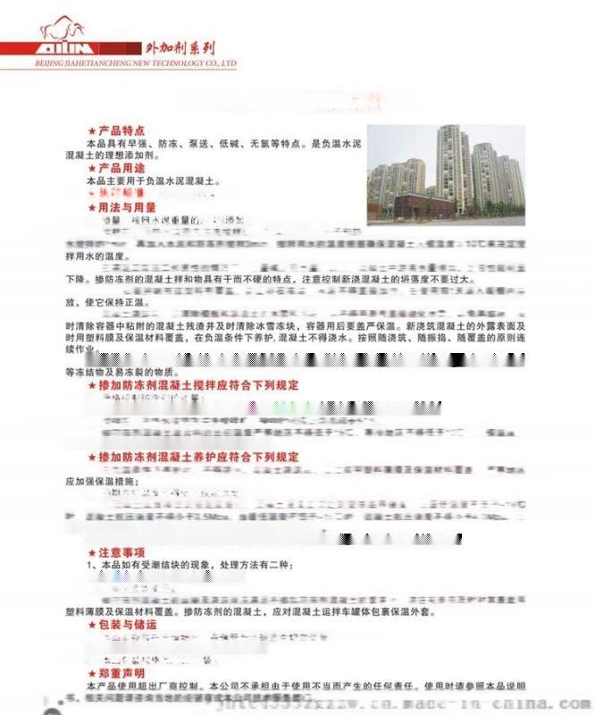 北京早强型防冻剂生产厂家