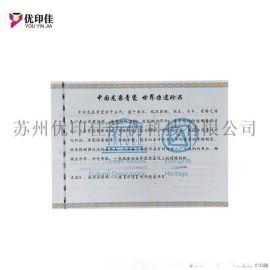 安全线水印荧光纸张收藏鉴定证书定制