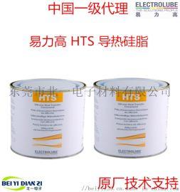易力高HTS导热硅脂