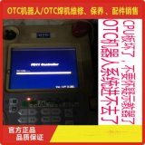 OTC機器人報 代碼及故障維修