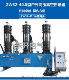 ZW32-40.5户外真空断路器