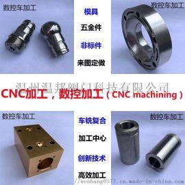 高精度cnc零件加工 模具 非标件来图来样定做加工