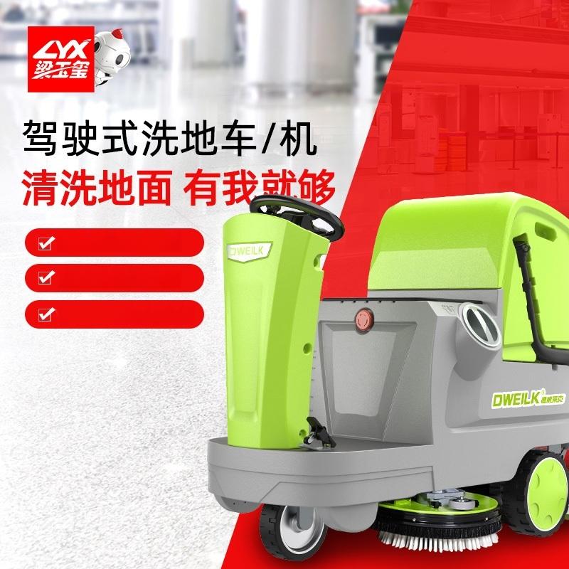 國內洗地機十大品牌,工廠/物業用什麼洗地機哪家好?