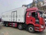 国六解放7.8米蔬菜水果冷藏车厂家直销可分期