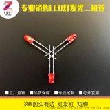 3MM紅發紅LED燈珠,F3圓頭有邊發光二極管