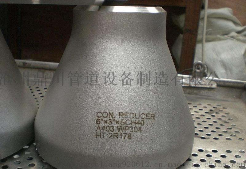 厂家直销异径管 不锈钢同心大小头 偏心大小头