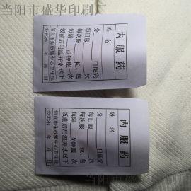 西药袋订做 小纸袋糊制 内服药袋生产