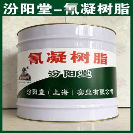 **凝树脂、良好的防水性、耐化学腐蚀性能