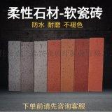 軟瓷,柔性石材,外牆飾面磚 仿古磚