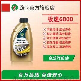 极速6800 全合成机油