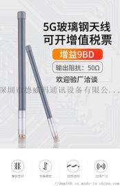 全向增益玻璃钢天线 2.4-5.8G