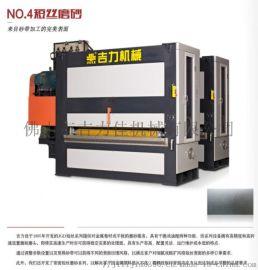 吉力佳1600mm不锈钢单板湿式磨砂生产线