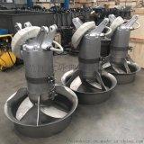 不锈钢潜水搅拌机QJB15/12-620