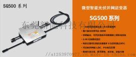 逆变器SG-500系列微型智能光伏并网