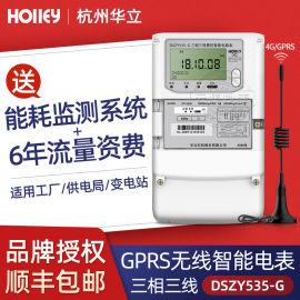 杭州华立DSZY535-G三相三线GPRS智能无线电表