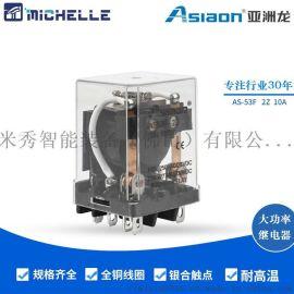 亚洲龙10A大功率繼電器 電磁繼電器中间繼電器