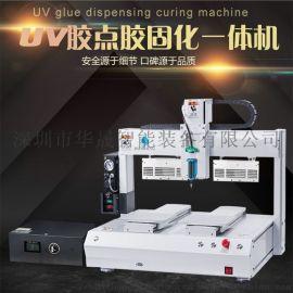 UV胶点胶固化一体机 UV胶点胶机 自动点胶机