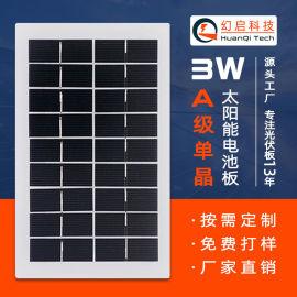 3w太阳能板定制玻璃层压单晶硅太阳能电池板