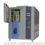 水冷高低温循环冲击试验机, 南京高低温冷热冲击试验箱