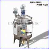 不锈钢卫生级高速乳化剪切分散乳化机 均质机