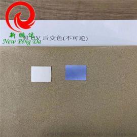 不可逆防呆UV变色标签 不可逆防呆低温变色标签