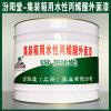 集裝箱用水性丙烯酸外面漆、生產銷售、塗膜堅韌