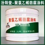 聚氯乙烯防腐涂料、生产销售、聚氯乙烯防腐涂料