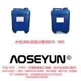水性塗料潤溼分散劑DIS- 900