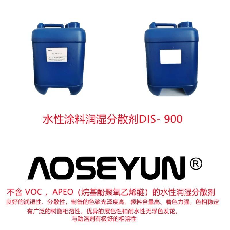 水性涂料润湿分散剂DIS- 900