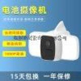 无线wifi电池监控摄像头低功耗安防网络摄像机室外高清防水监控器