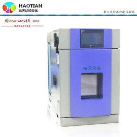 工业小型可编程恒温恒湿试验箱,快速温度变化试验箱